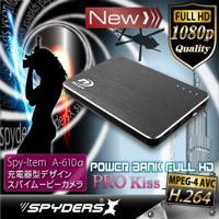 モバイル充電バッテリー型カメラ「高画質フルHD/動体検知/充電器機能/32GB対応/合計2000mAh/ブラック」