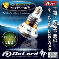 LED電球カメラ「ソケット給電/リモコン付属/赤外線暗視/動体検知/繰返し録画/32GB対応/BC210」