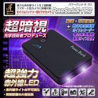 モバイル充電バッテリー型カメラ「超高性能赤外線暗視/フルHD/動体検知/ボイスレコーダー/2000mAh」