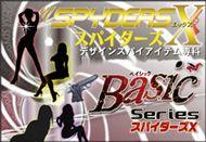 スパイダーズXシリーズ特集ページバナー