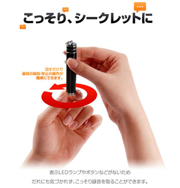 USB型ボイスレコーダー